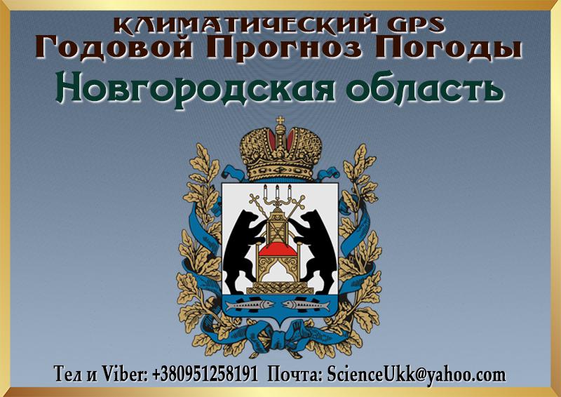 Godovoj-Klimaticheskij-Prognoz-Pogody-Novgorodskaya-oblast