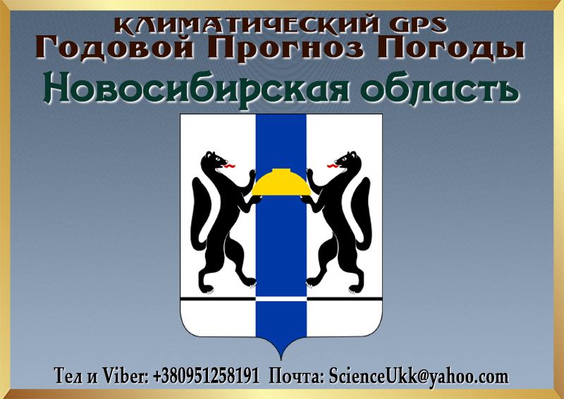 Godovoj-Klimaticheskij-Prognoz-Pogody-Novosibirskaya-oblast