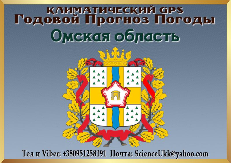 Godovoj-Klimaticheskij-Prognoz-Pogody-Omskaya-oblast