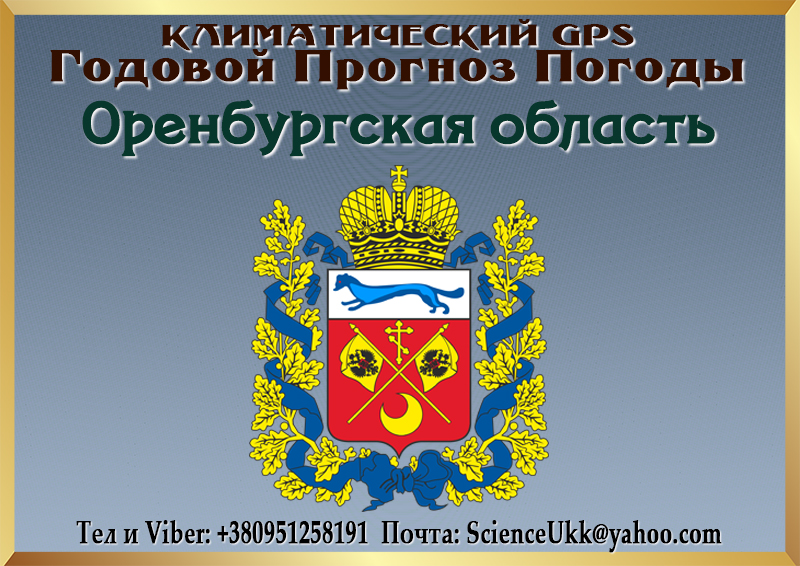 Godovoj-Klimaticheskij-Prognoz-Pogody-Orenburgskaya-oblast