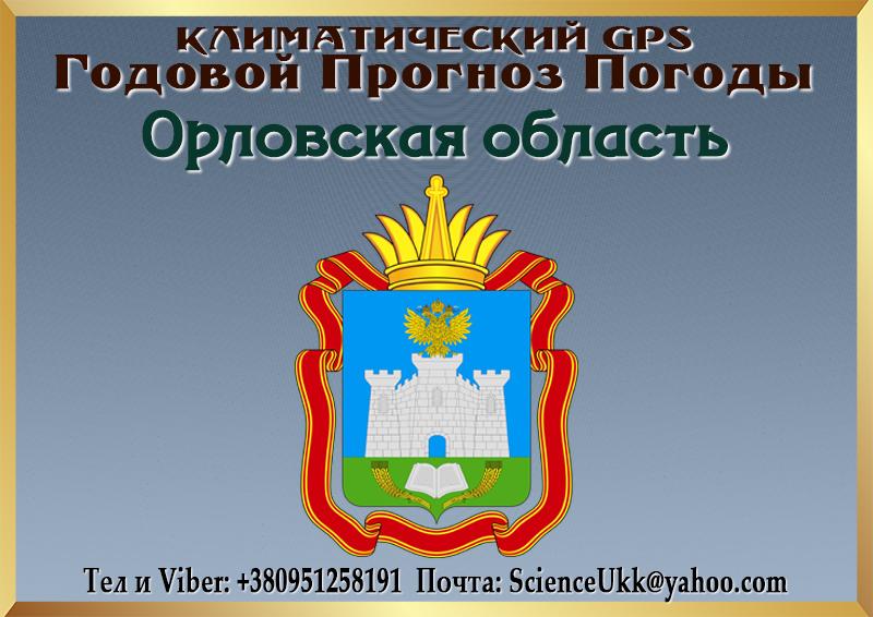 Godovoj-Klimaticheskij-Prognoz-Pogody-Orlovskaya-oblast