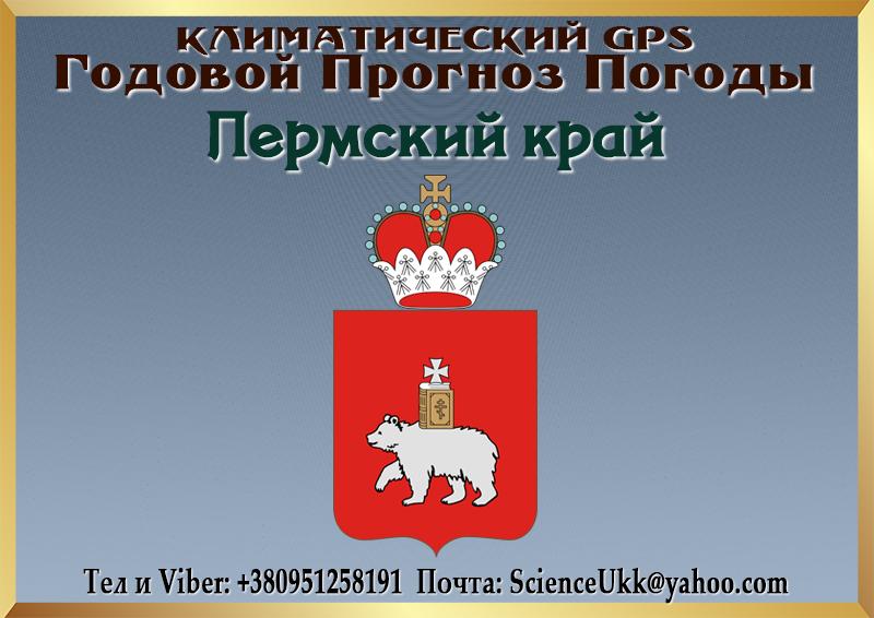 Godovoj-Klimaticheskij-Prognoz-Pogody-Permskij-kraj