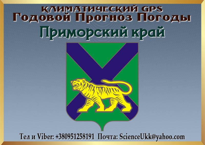 Godovoj-Klimaticheskij-Prognoz-Pogody-Primorskij-kraj