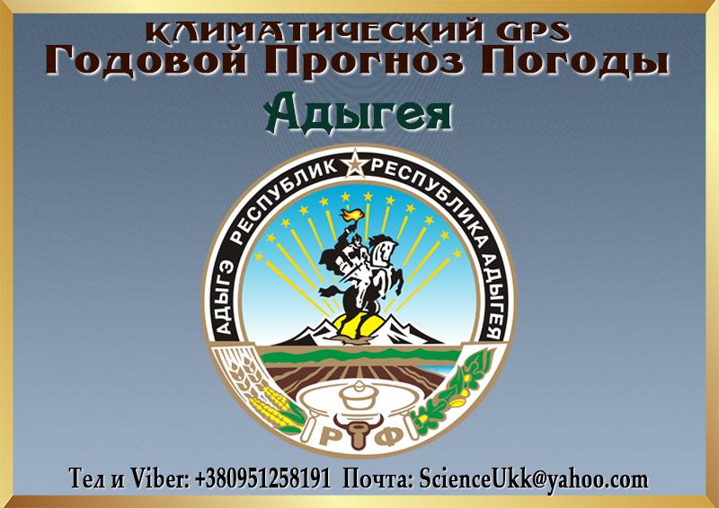 Godovoj-Klimaticheskij-Prognoz-Pogody-Respublika-Adygeya