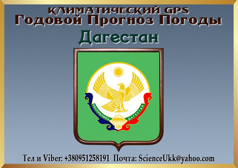 Godovoj-Klimaticheskij-Prognoz-Pogody-Respublika-Dagestan