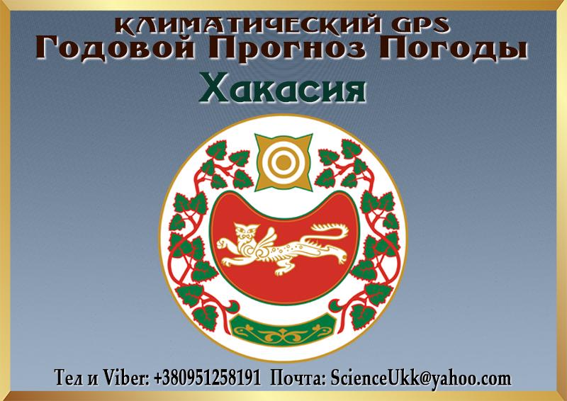 Godovoj-Klimaticheskij-Prognoz-Pogody-Respublika-Hakasiya