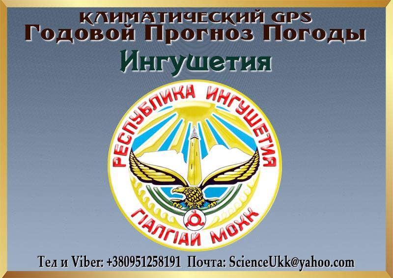 Godovoj-Klimaticheskij-Prognoz-Pogody-Respublika-Ingushetiya