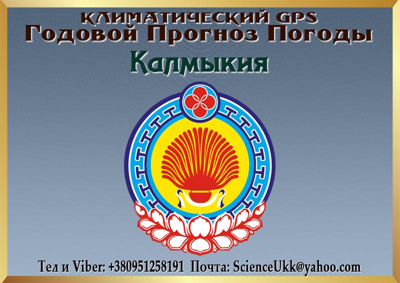 Godovoj-Klimaticheskij-Prognoz-Pogody-Respublika-Kalmykiya