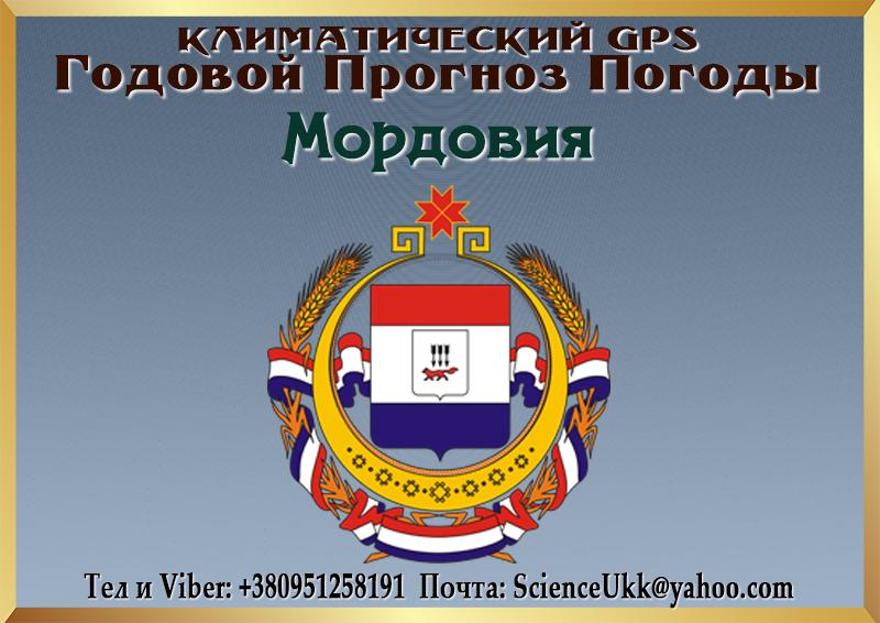 Godovoj-Klimaticheskij-Prognoz-Pogody-Respublika-Mordoviya