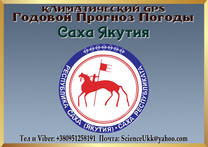 Godovoj-Klimaticheskij-Prognoz-Pogody-Respublika-Saha-YAkutiya