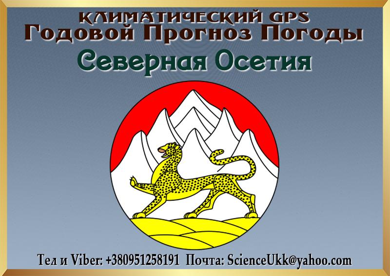 Godovoj-Klimaticheskij-Prognoz-Pogody-Respublika-Severnaya-Osetiya