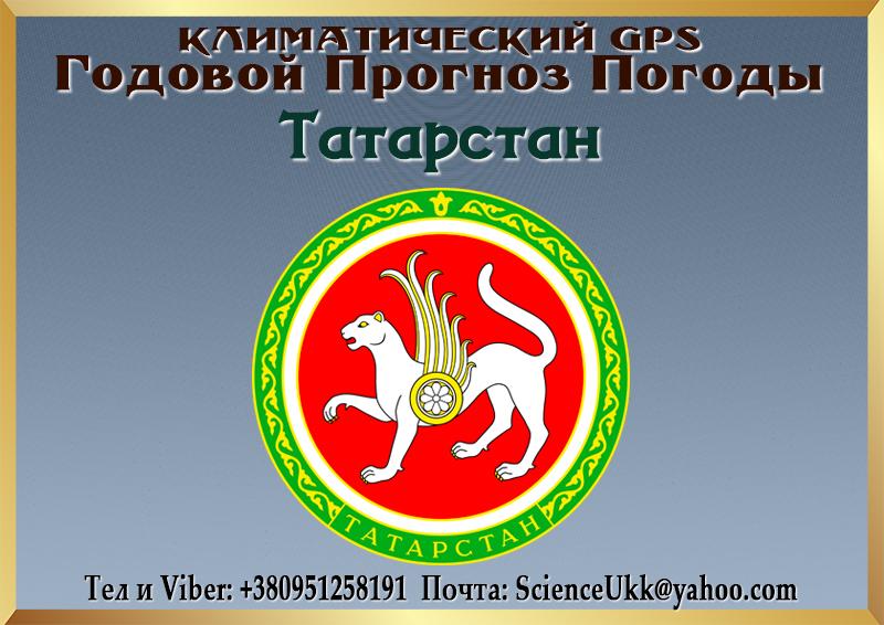 Godovoj-Klimaticheskij-Prognoz-Pogody-Respublika-Tatarstan