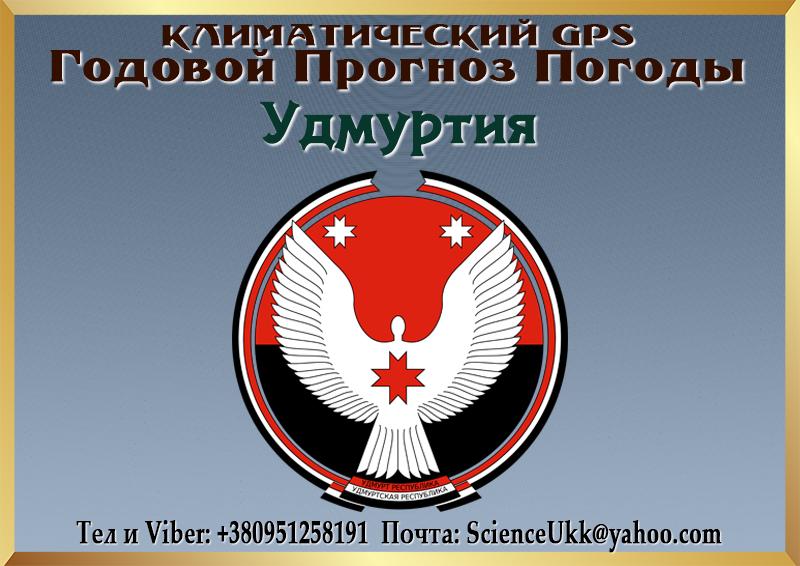 Godovoj-Klimaticheskij-Prognoz-Pogody-Respublika-Udmurtiya