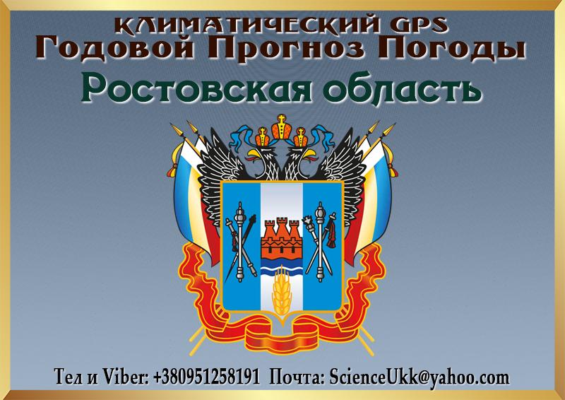 Godovoj-Klimaticheskij-Prognoz-Pogody-Rostovskaya-oblast