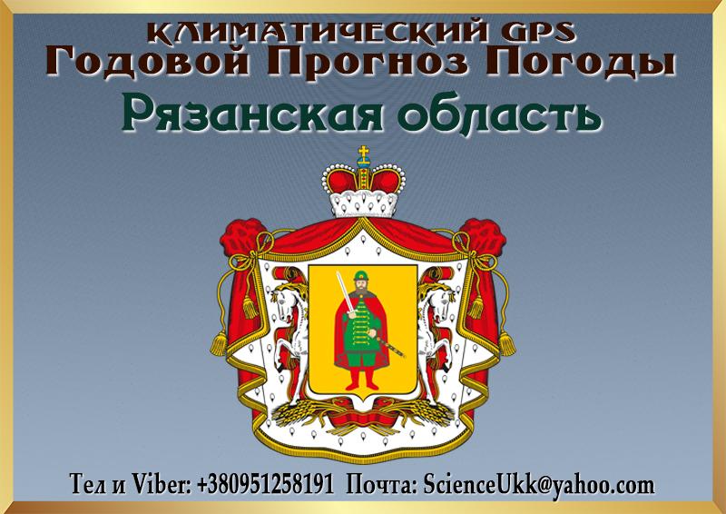 Godovoj-Klimaticheskij-Prognoz-Pogody-Ryazanskaya-oblast