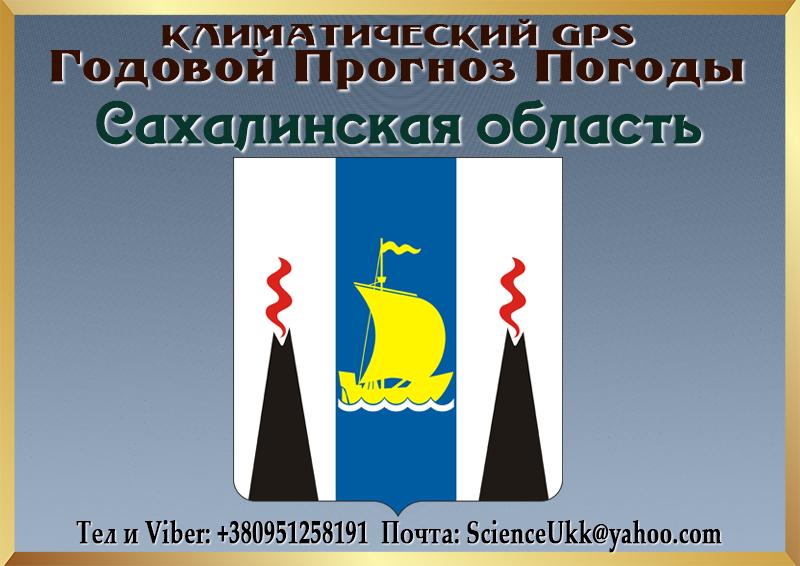 Godovoj-Klimaticheskij-Prognoz-Pogody-Sahalinskaya-oblast