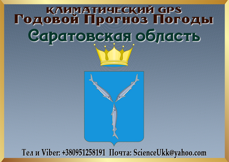 Godovoj-Klimaticheskij-Prognoz-Pogody-Saratovskaya-oblast