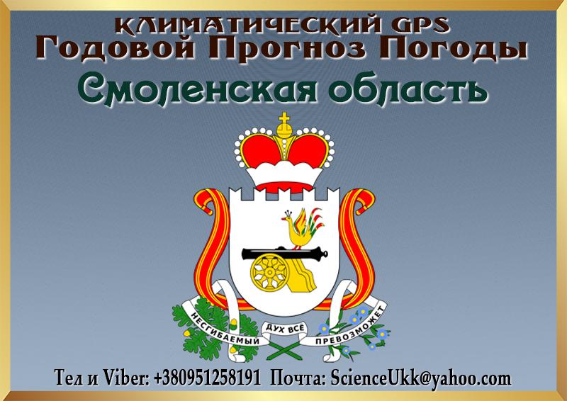 Godovoj-Klimaticheskij-Prognoz-Pogody-Smolenskaya-oblast