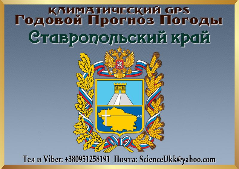 Godovoj-Klimaticheskij-Prognoz-Pogody-Stavropolskij-kraj