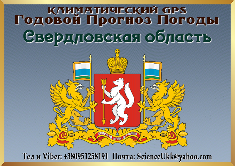 Godovoj-Klimaticheskij-Prognoz-Pogody-Sverdlovskaya-oblast