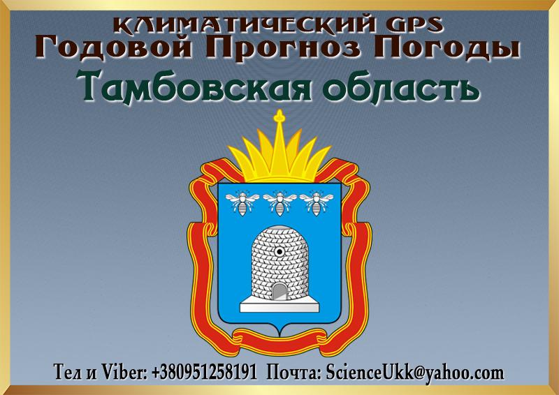 Godovoj-Klimaticheskij-Prognoz-Pogody-Tambovskaya-oblast