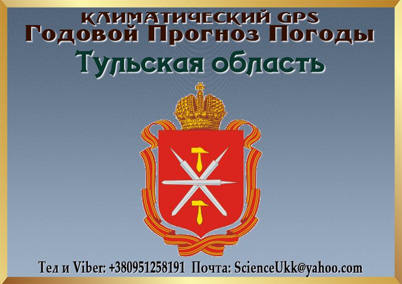 Godovoj-Klimaticheskij-Prognoz-Pogody-Tulskaya-oblast