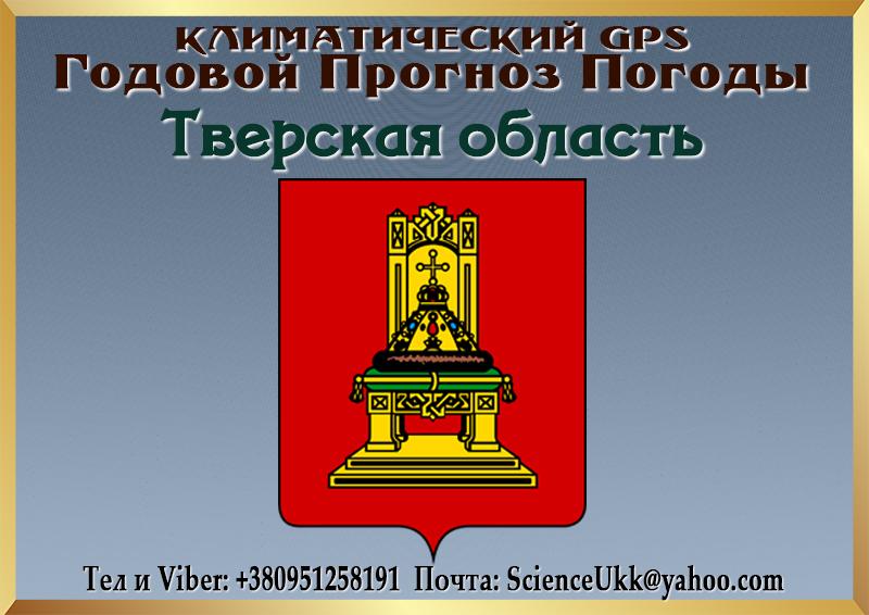 Godovoj-Klimaticheskij-Prognoz-Pogody-Tverskaya-oblast