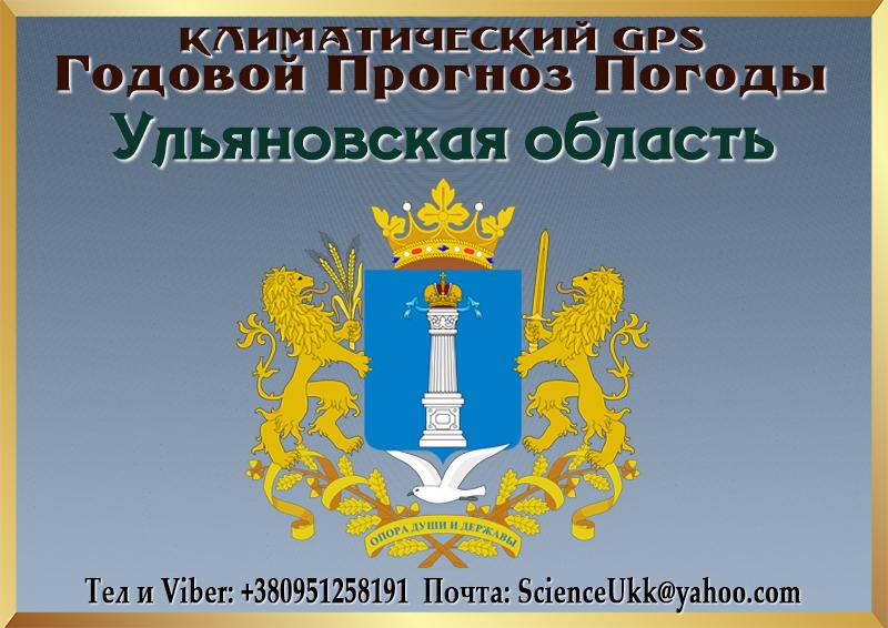 Godovoj-Klimaticheskij-Prognoz-Pogody-Ulyanovskaya-oblast