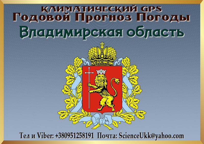 Godovoj-Klimaticheskij-Prognoz-Pogody-Vladimirskaya-oblast