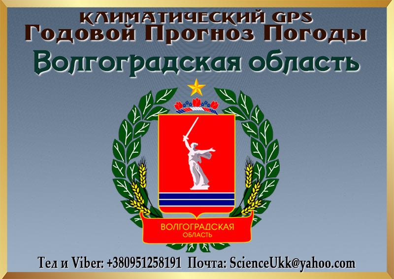 Godovoj-Klimaticheskij-Prognoz-Pogody-Volgogradskaya-oblast