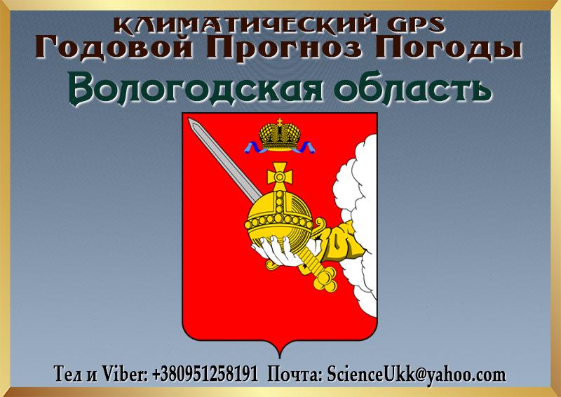 Godovoj-Klimaticheskij-Prognoz-Pogody-Vologodskaya-oblast