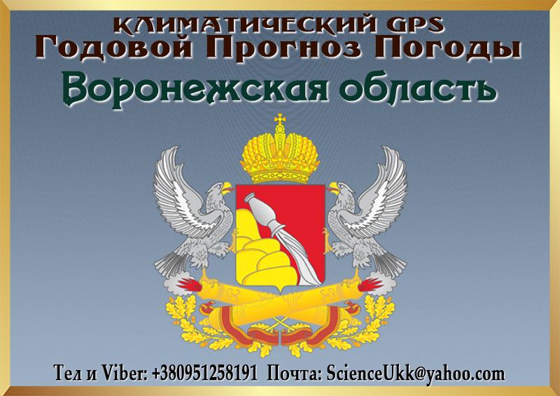 Godovoj-Klimaticheskij-Prognoz-Pogody-Voronezhskaya-oblast