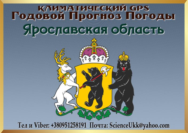 Godovoj-Klimaticheskij-Prognoz-Pogody-YAroslavskaya-oblast
