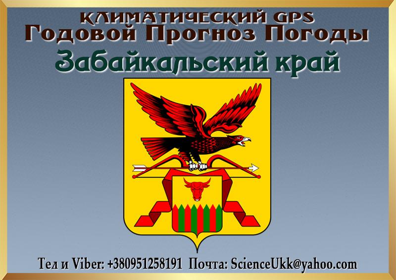 Godovoj-Klimaticheskij-Prognoz-Pogody-Zabajkalskij-kraj