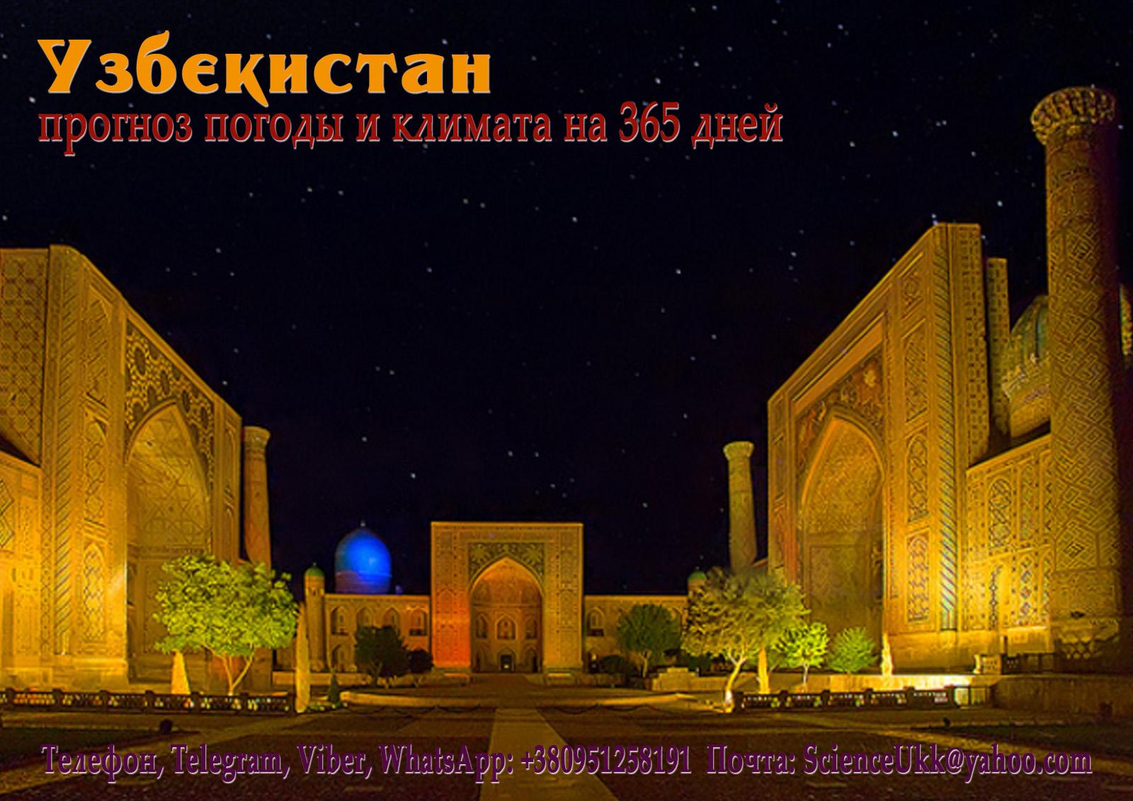 K.Vedomosti-Uzbekistan-1600-2018.07.14-001