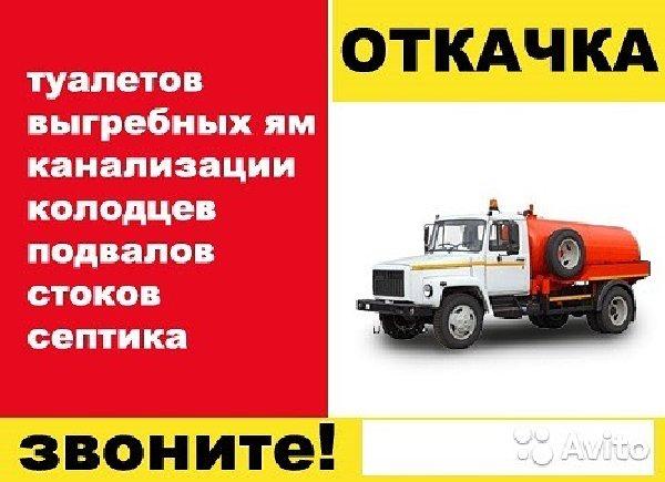 otkachka-jam-zasory-kanalizacii_1