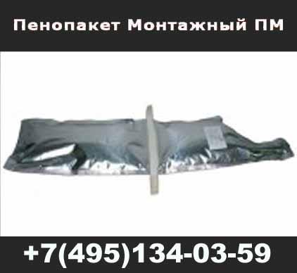 Penopaket-Montazhnyj-PM