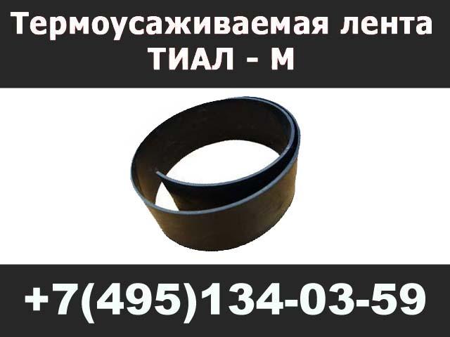 Termousazhivaemaya-lenta-TIAL-M