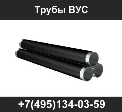 Truby-VUS