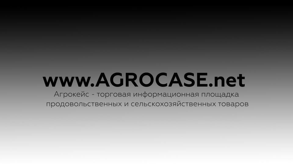 Agrocase-torgovaya-informatsionnaya-ploshhadka-1