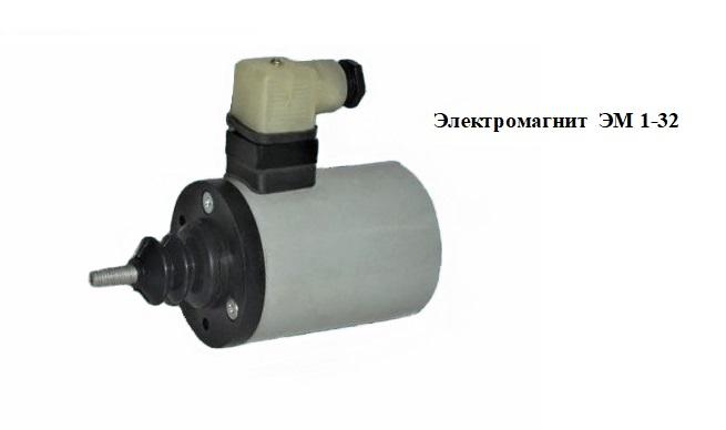 Elektromagnit-EM-1-32