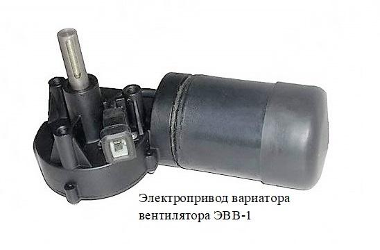 Elektroprivod-variatora-ventilyatora-EVV-1-