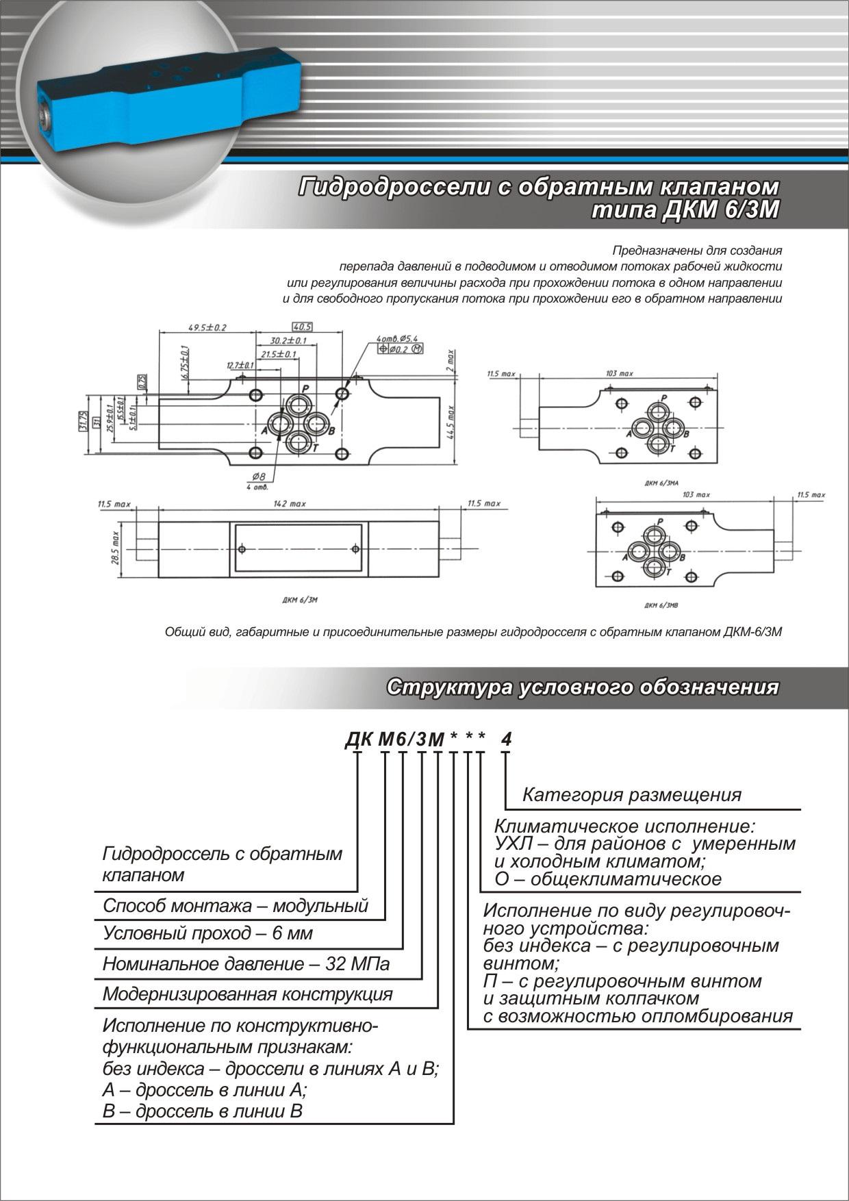 Gidrodrosseli-s-obratnym-klapanom-tipa-DKM-6.3M