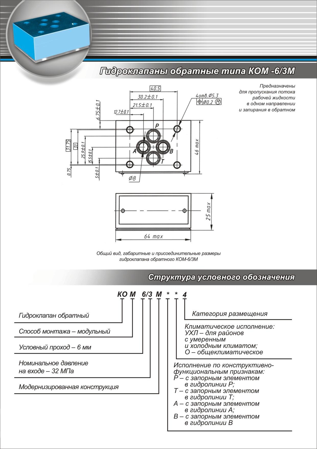 Gidroklapany-obratnye-tipa-KOM-6.3M