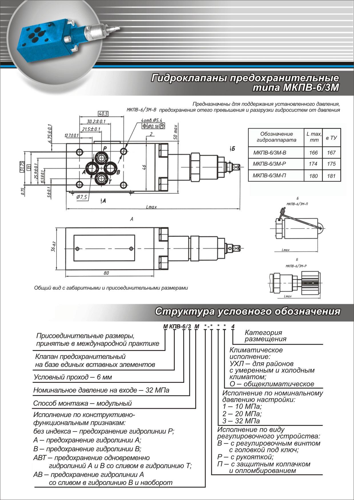 Gidroklapany-predohranitelnye-tipa-MKPV-6.3M
