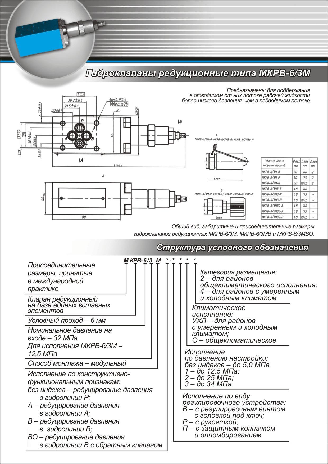 Gidroklapany-reduktsionnye-tipa-MKRV-6.3M