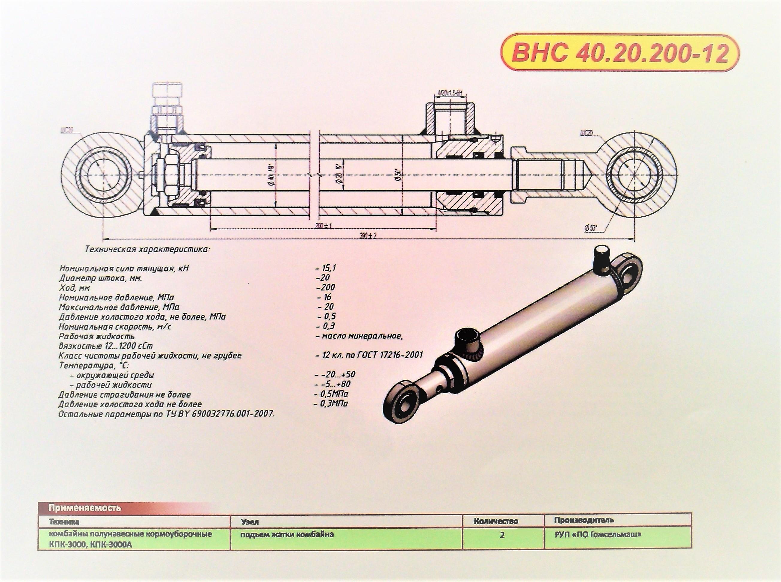 Gidrotsilindr-VNS-40.20.200-12