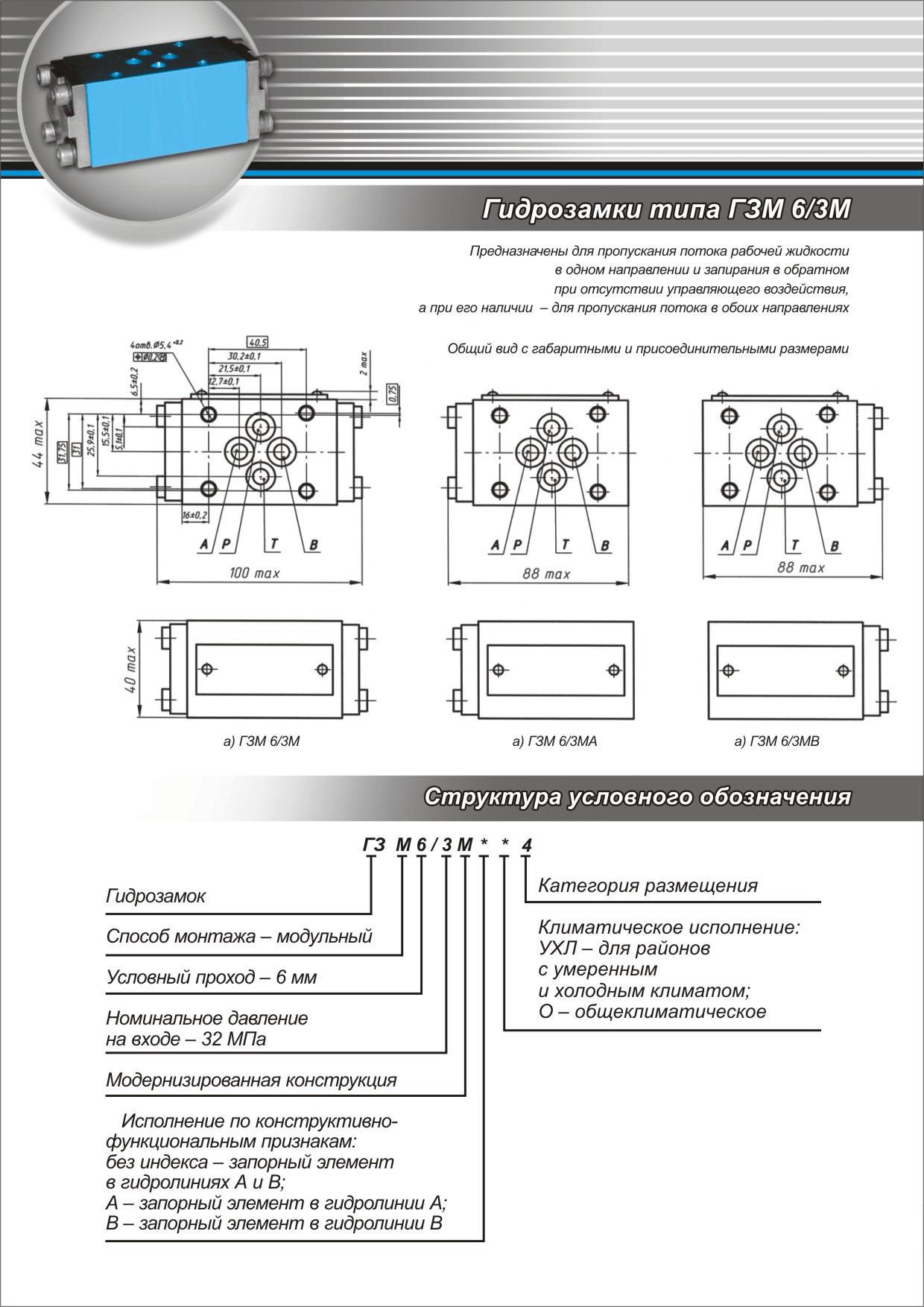 Gidrozamki-tipa-GZM-6.3M