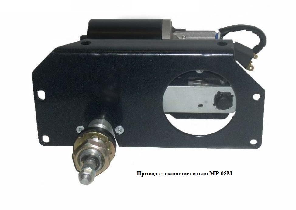 Privod-stekloochistitelya-MZ-05M