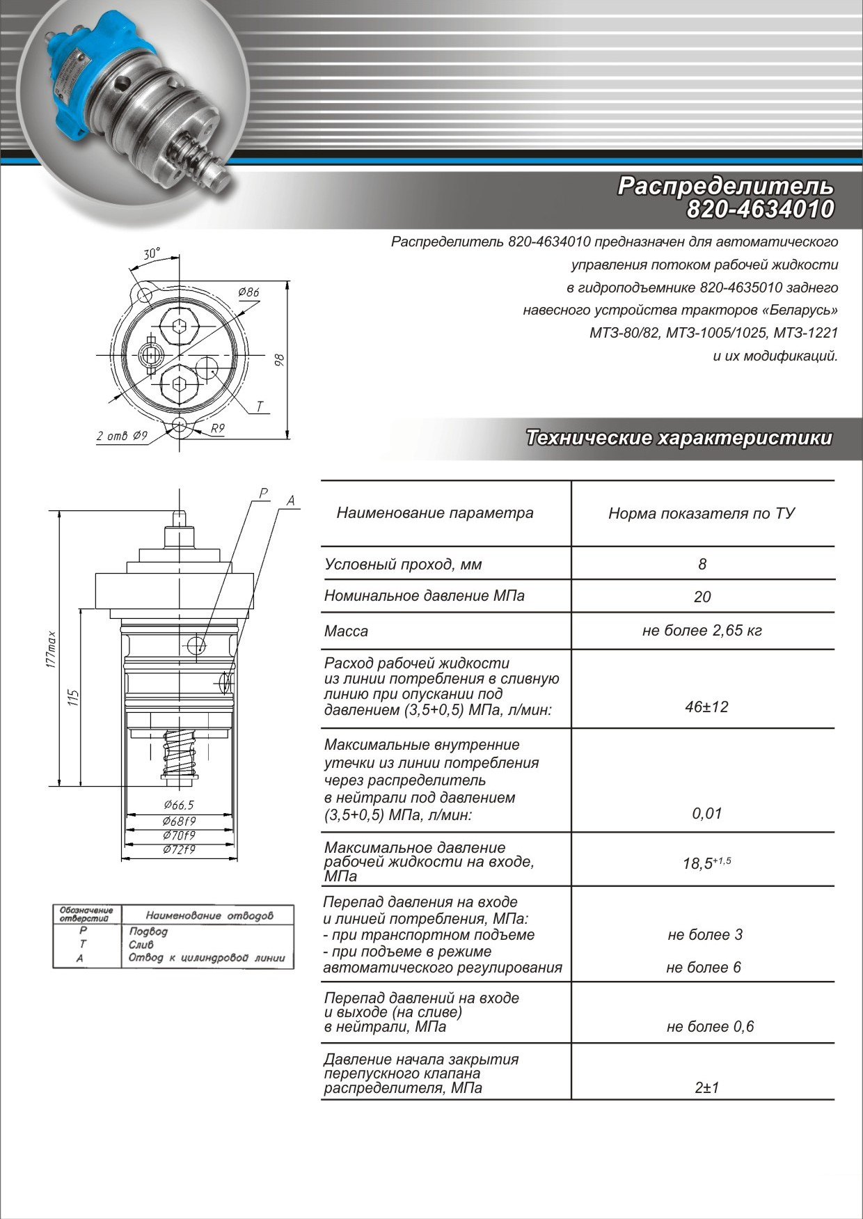 Raspredelitel-820-4634010